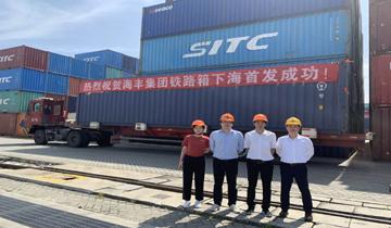 SITC International Holding Company Ltd